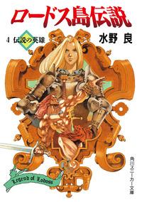 ロードス島伝説4 伝説の英雄