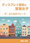 ディスプレイ会社の営業女子  ─ザ・よこはまパレード─-電子書籍
