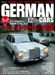 GERMAN CARS【ジャーマンカーズ】2016年12月号-電子書籍
