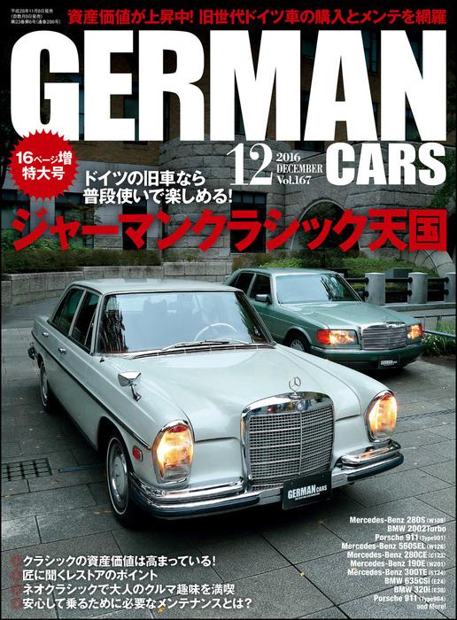 GERMAN CARS【ジャーマンカーズ】2016年12月号拡大写真