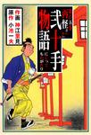 弐十手物語105 再怪-電子書籍