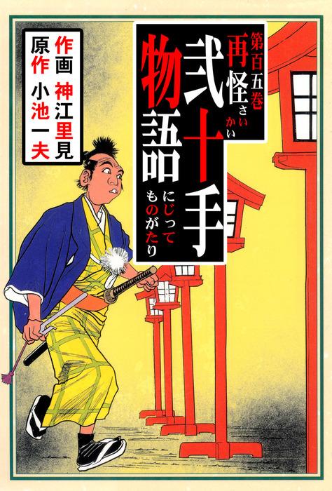 弐十手物語(105)-電子書籍-拡大画像