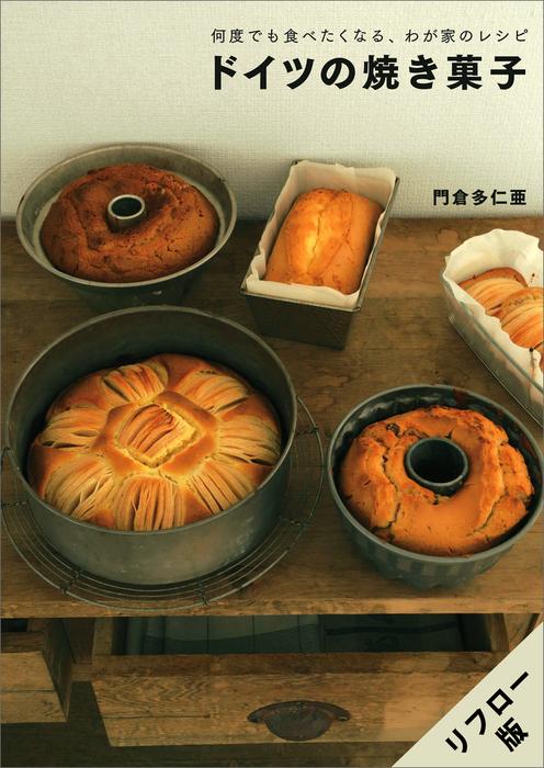 何度でも食べたくなる、わが家のレシピ ドイツの焼き菓子[リフロー版]拡大写真