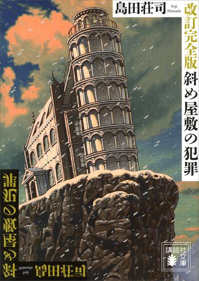 改訂完全版 斜め屋敷の犯罪-電子書籍