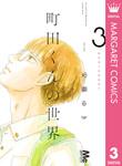 町田くんの世界 3-電子書籍