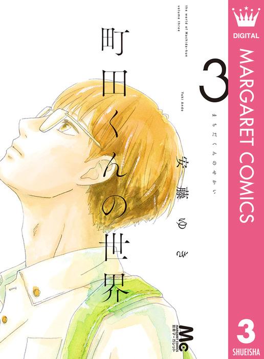 町田くんの世界 3-電子書籍-拡大画像