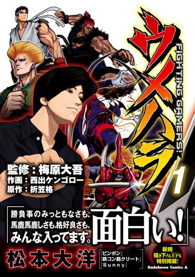 【電子版】ウメハラ FIGHTING GAMERS!(1)-電子書籍