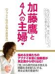 加藤鷹と4人の主婦 アブナイ性のお悩み座談会-電子書籍