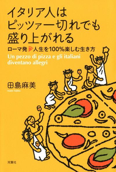 イタリア人はピッツァ一切れでも盛り上がれる ローマ発 人生を100%楽しむ生き方-電子書籍
