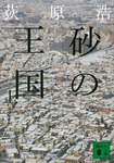 砂の王国(上)-電子書籍