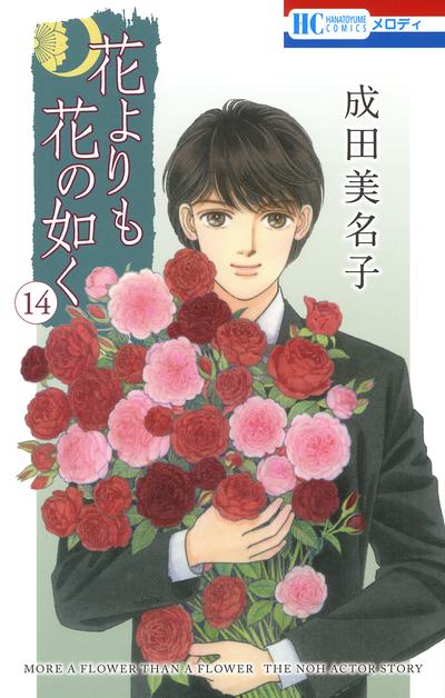 花よりも花の如く 14巻-電子書籍