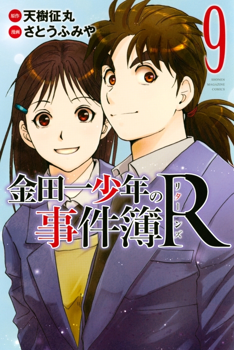 金田一少年の事件簿R(9)-電子書籍-拡大画像