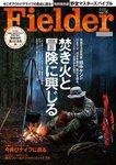 Fielder vol.15-電子書籍