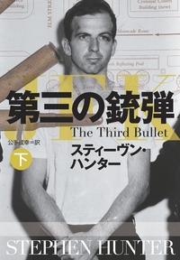 第三の銃弾(下)