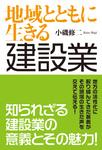 地域とともに生きる 建設業 知られざる建設業の意義とその魅力!-電子書籍