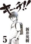 キーチ!! 5-電子書籍