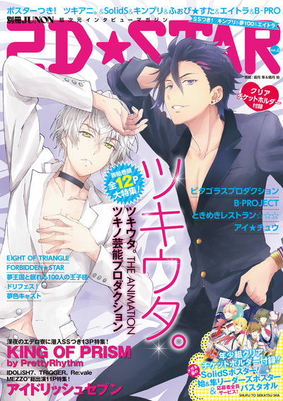 2D☆STAR Vol.4-電子書籍