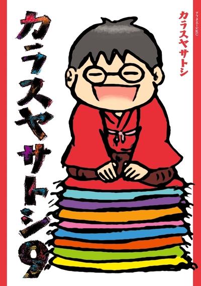 カラスヤサトシ(9)-電子書籍