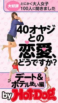 バイホットドッグプレス 40オヤジとの恋愛 デート&ホテル使い編 2014年 10/10号