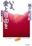 いま、愛と自由を 寂聴塾ノート-電子書籍