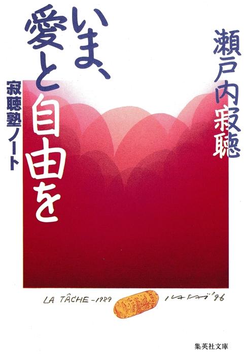 いま、愛と自由を 寂聴塾ノート拡大写真