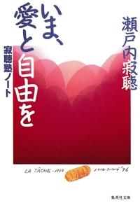 いま、愛と自由を 寂聴塾ノート