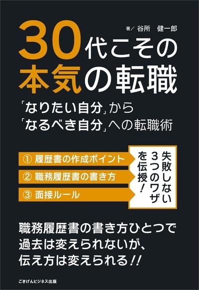 30代こその本気の転職-電子書籍