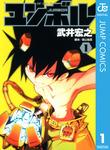 ユンボル―JUMBOR― 1-電子書籍
