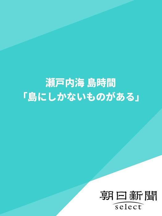 瀬戸内海 島時間 「島にしかないものがある」拡大写真
