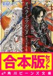 【合本版】オペラ・シリーズ全8巻