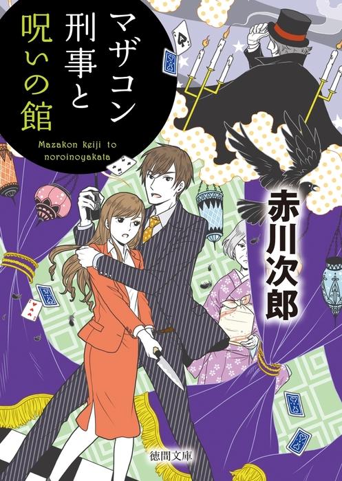 マザコン刑事と呪いの館-電子書籍-拡大画像