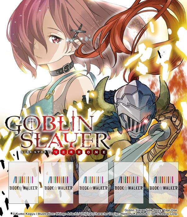 Goblin Slayer Side Story: Year One, Vol. 1 (Light Novel): Bookshelf Skin拡大写真