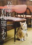 吾輩は看板猫である-電子書籍