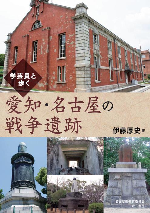 学芸員と歩く 愛知・名古屋の戦争遺跡-電子書籍-拡大画像
