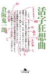 活字狂想曲-電子書籍