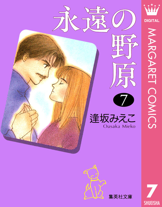 永遠の野原 7-電子書籍-拡大画像