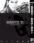 GANTZ【期間限定無料】