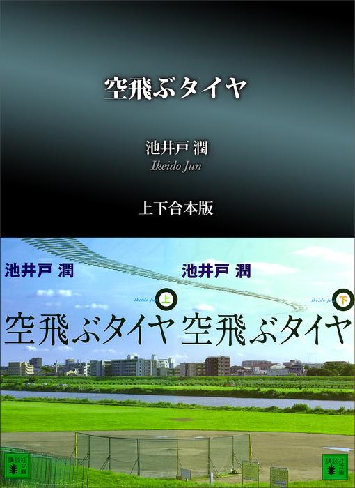 空飛ぶタイヤ 上下合本版-電子書籍-拡大画像
