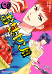 お女ヤン!! イケメン☆ヤンキー☆パラダイス(8)-電子書籍