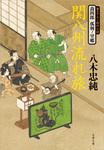 喬四郎 孤剣ノ望郷  関八州流れ旅-電子書籍