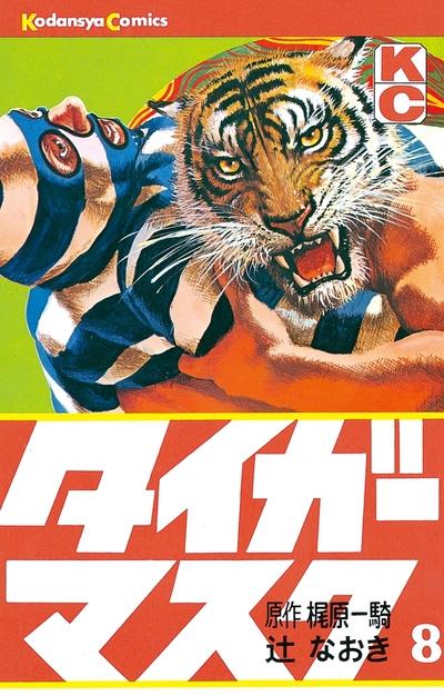 タイガーマスク(8)-電子書籍
