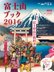 富士山ブック2016-電子書籍