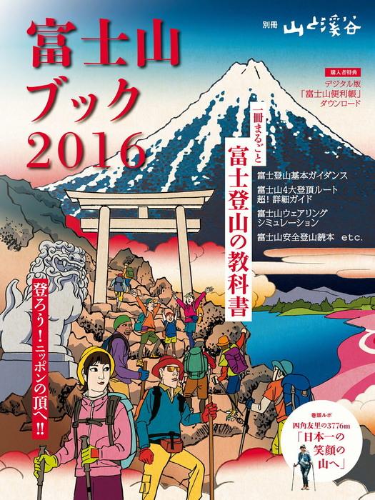 富士山ブック2016拡大写真