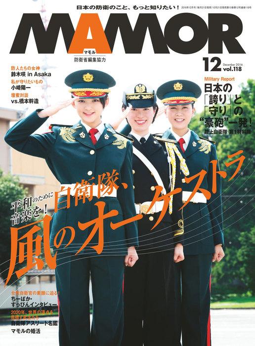 MAMOR 2016年12月号拡大写真