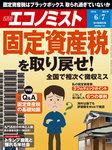 週刊エコノミスト (シュウカンエコノミスト) 2016年06月07日号-電子書籍