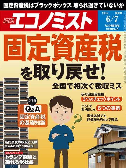 週刊エコノミスト (シュウカンエコノミスト) 2016年06月07日号-電子書籍-拡大画像