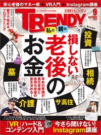 日経トレンディ 2016年 9月号 [雑誌]