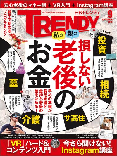 日経トレンディ 2016年 9月号 [雑誌]-電子書籍