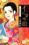 イシュタルの娘~小野於通伝~(1)-電子書籍