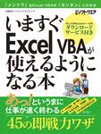 いますぐExcel VBAが使えるようになる本-電子書籍